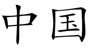zhongguo